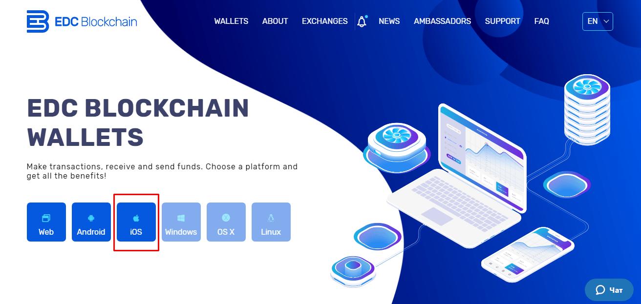 EDC Blockchain, portfel mobilny i promocje 4