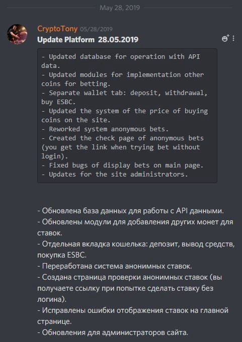 ESBC - platforma bukmacherska (2)